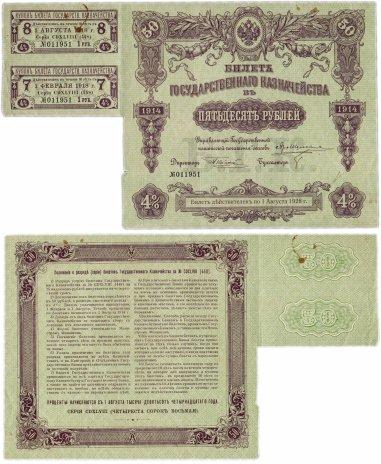 купить БГК Билет Государственного Казначейства 50 рублей 1914 директор Небольсин с купонами