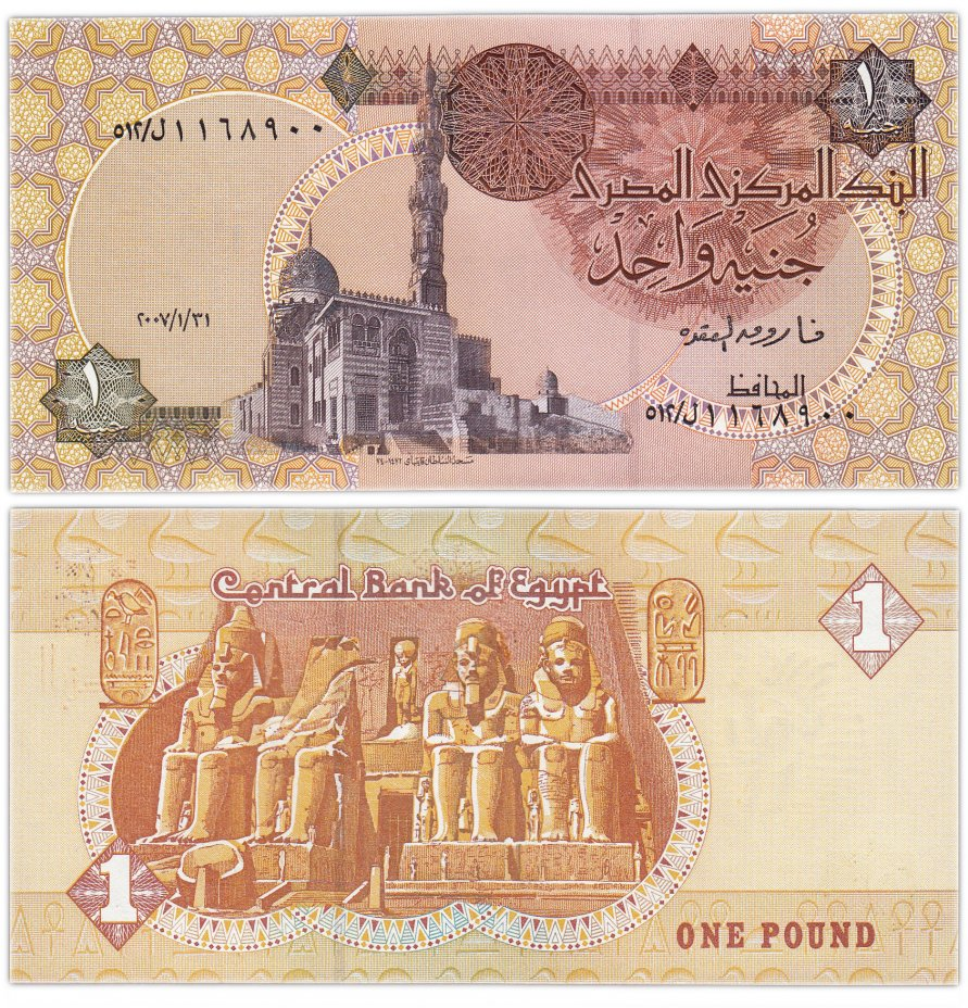 купить Египет 1 фунт 2007  (Pick 50l)