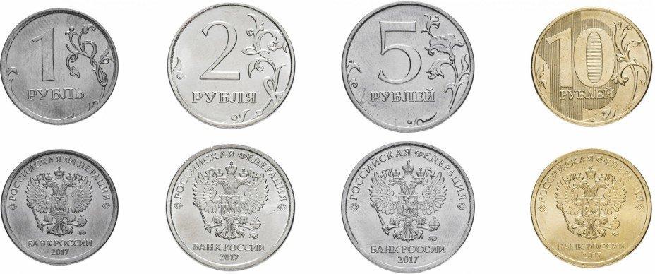 купить Набор монет 2017 года (4 штуки)