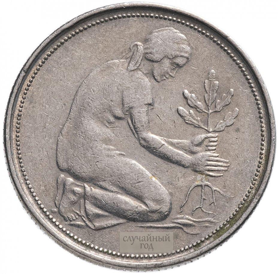 купить Германия 50 пфеннигов (pfennig) 1950-2001, случайная дата и монетный двор