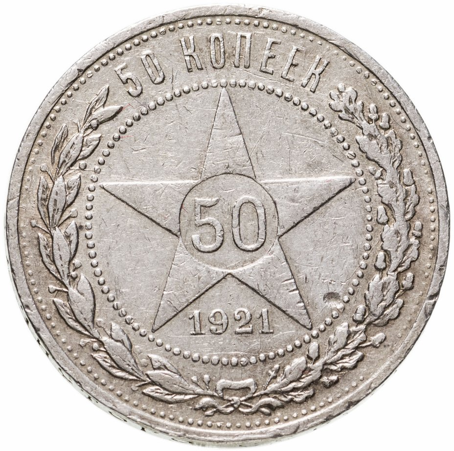 купить 50 копеек 1921 АГ