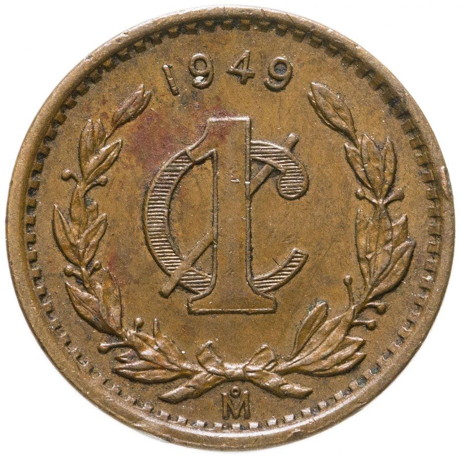 купить Мексика 1 сентаво (centavo) 1949