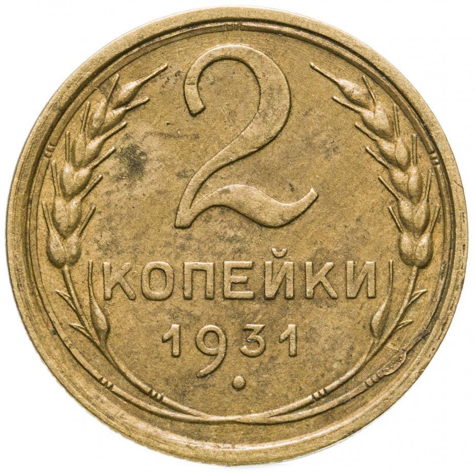 купить 2 копейки 1931