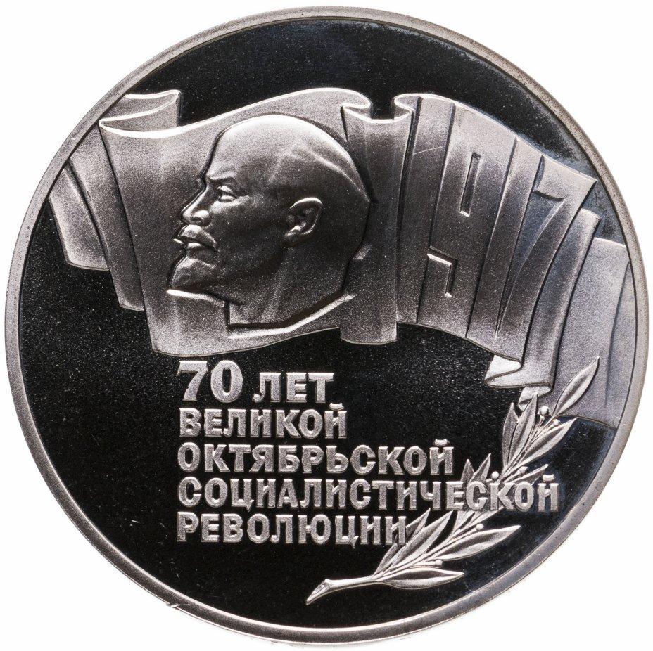 купить 5 рублей 1987 Proof 70 лет Великой Октябрьской социалистической революции