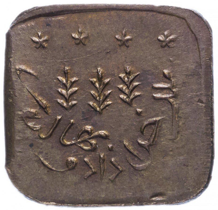 купить Индия, Бахавалпур 1 пайса 1925 (1343 год Хиджры)