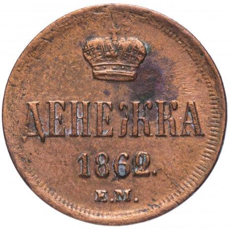 купить Денежка 1862 ЕМ