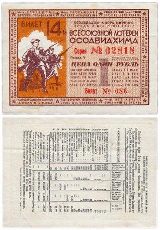 купить Лотерейный Билет 14-й Всесоюзной Лотереи ОСОАВИАХИМА 1 рубль 1940 (разряд V)