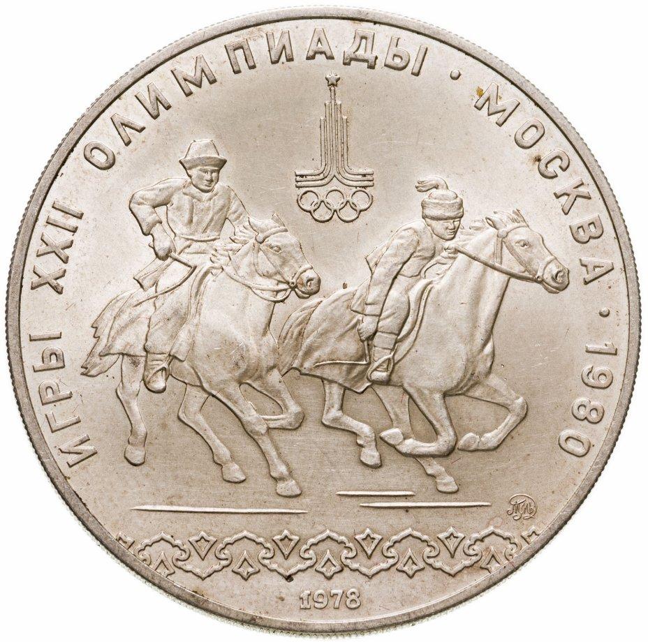 купить 10 рублей 1978 ММД кыз куу (догони девушку)