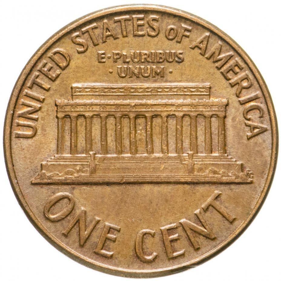 купить США 1 цент (cent) 1959 Мемориал Линкольна без знака монетного двора