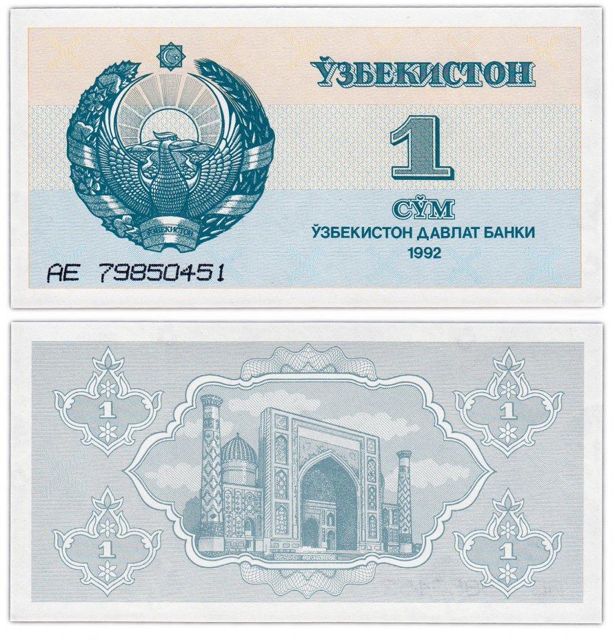 купить Узбекистан 1 сум 1992