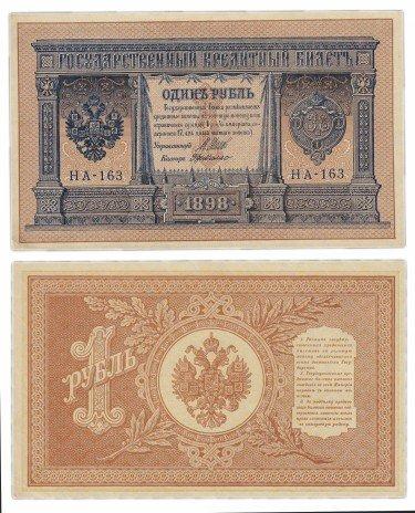 купить 1 рубль 1898 Шипов, кассир Де Милло, выпуск Временного правительства