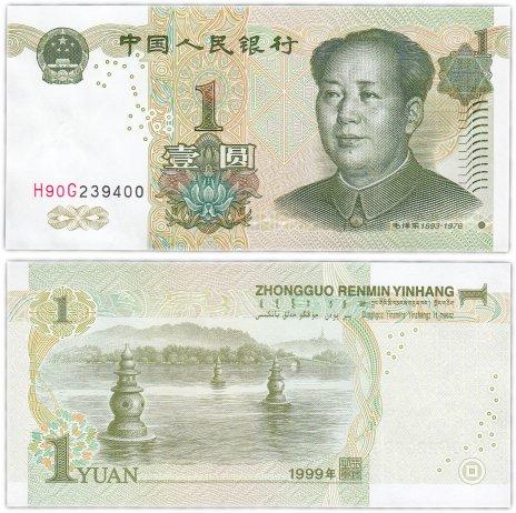 купить Китай 1 юань 1999 (Pick 895c) 6 цифр в номере