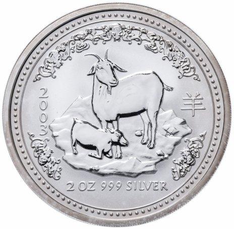 """купить Австралия 2 доллара (dollars) 2003 """"Год козы"""""""