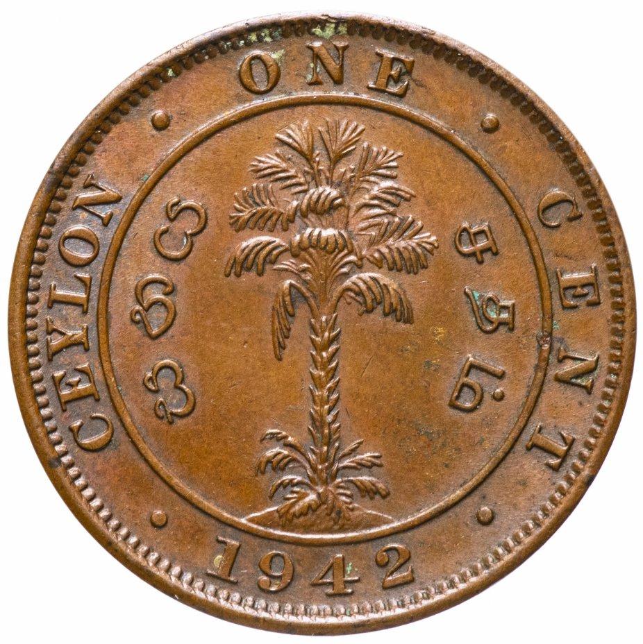 купить Цейлон 1 цент (cent) 1942