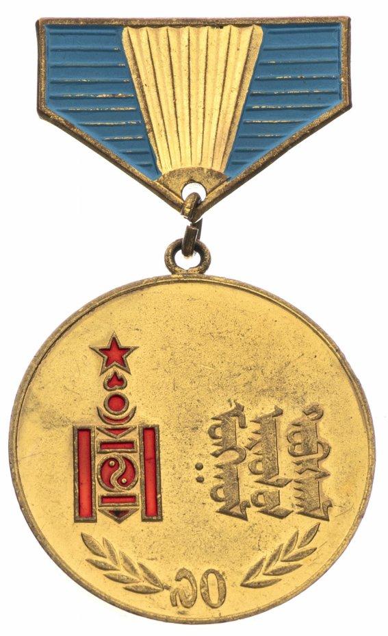 купить Монголия Медаль 70 лет Монгольской Народной Революции 1921 - 1991 г.