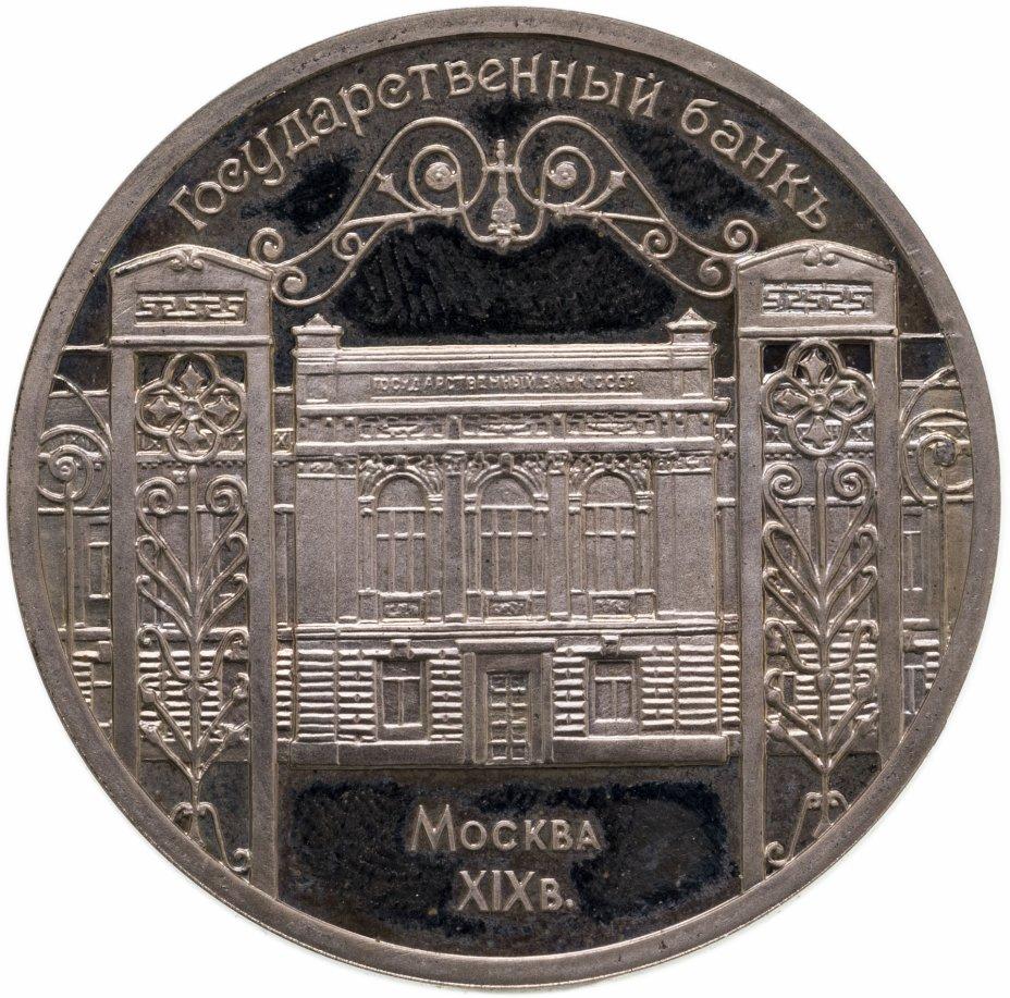 """купить 5 рублей 1991  """"Здание Государственного банка в Москве"""""""