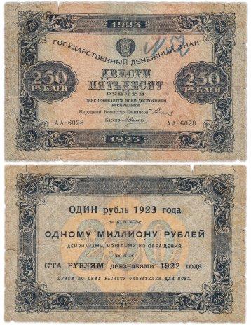 купить 250 рублей 1923 наркомфин Сокольников, кассир Силаев