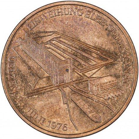 купить Медаль Торжественное открытие Эльбебокового канала 1976