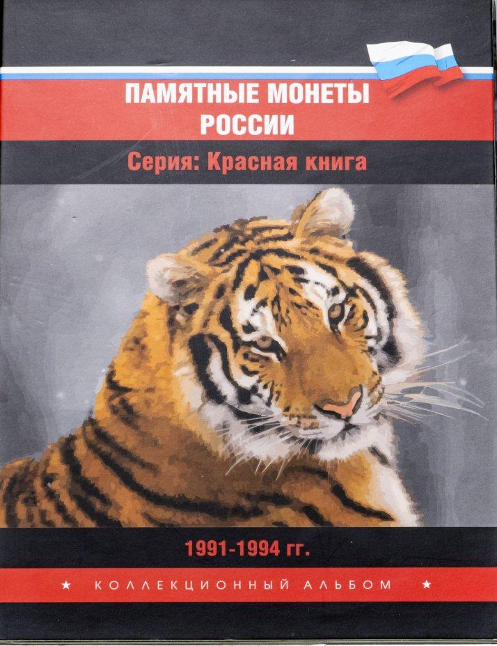"""купить Полный набор монет серии """"Красная книга"""" 1991-1994 (15 монет) в альбоме"""