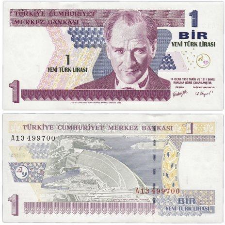 купить Турция 1 лира 2005 (Pick 216)