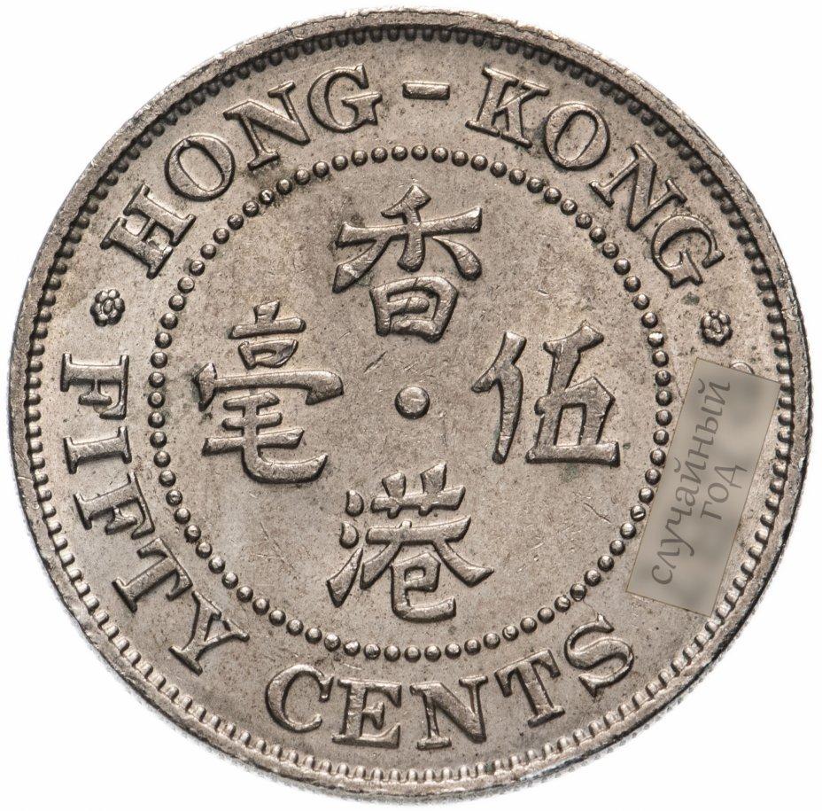 купить Гонконг 50 центов (cents) 1971-1975, случайная дата