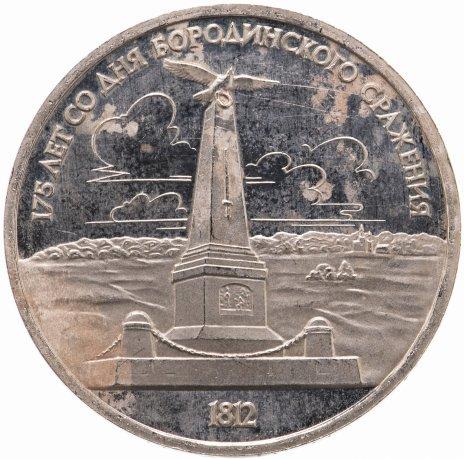 """купить 1 рубль 1987 """"175 лет со дня Бородинского сражения обелиск"""""""
