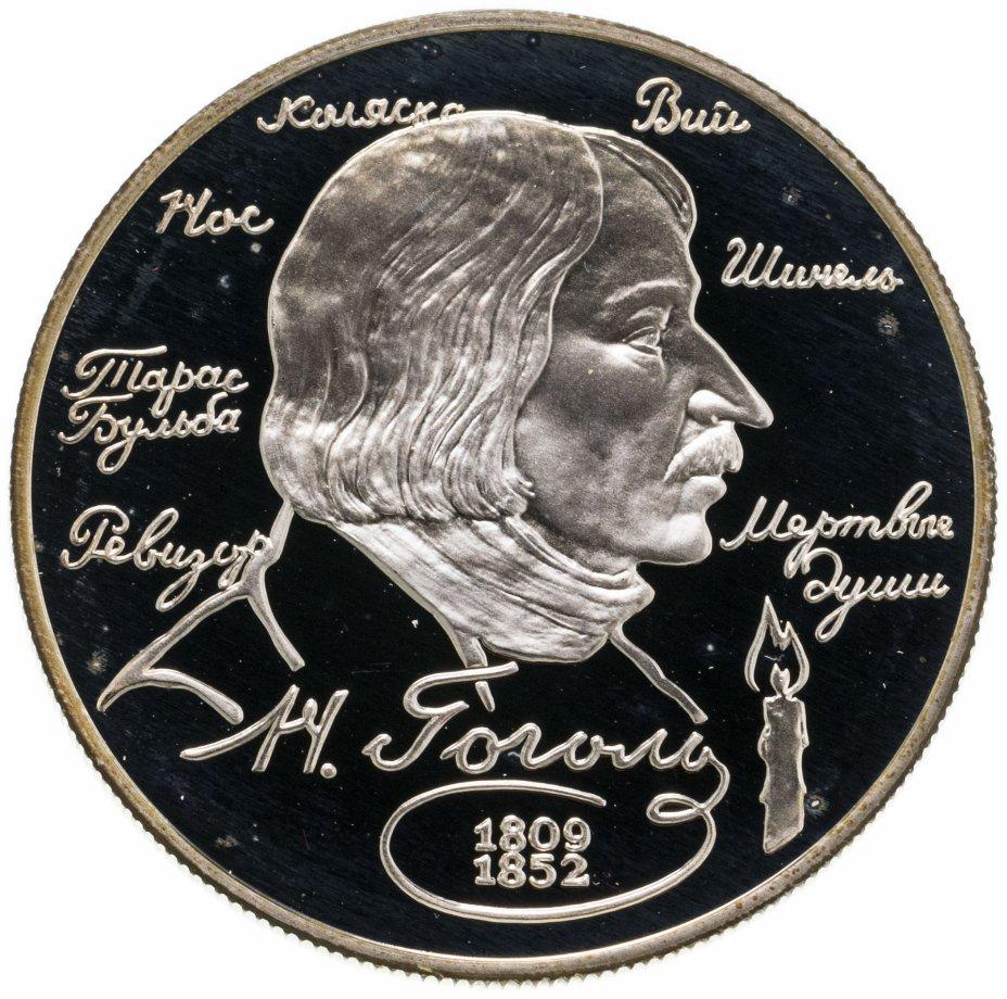 купить 2 рубля 1994 ММД 185-летие со дня рождения  Н.В. Гоголя
