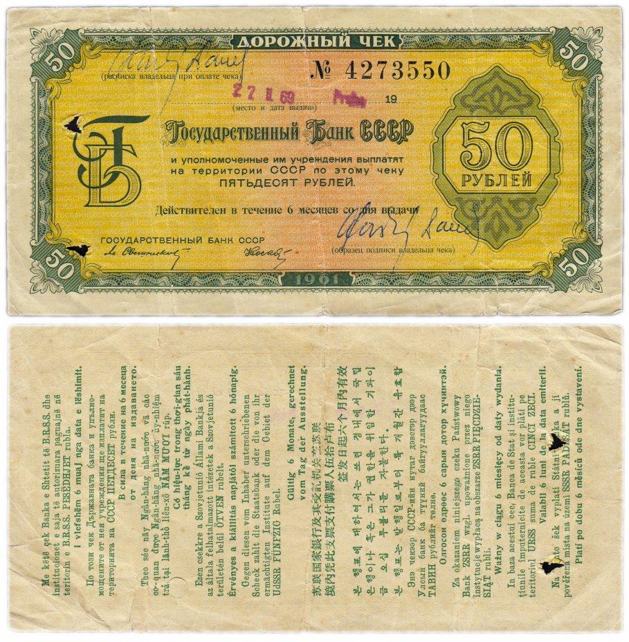 купить Дорожный чек 50 рублей 1961 Носко, 11 языков