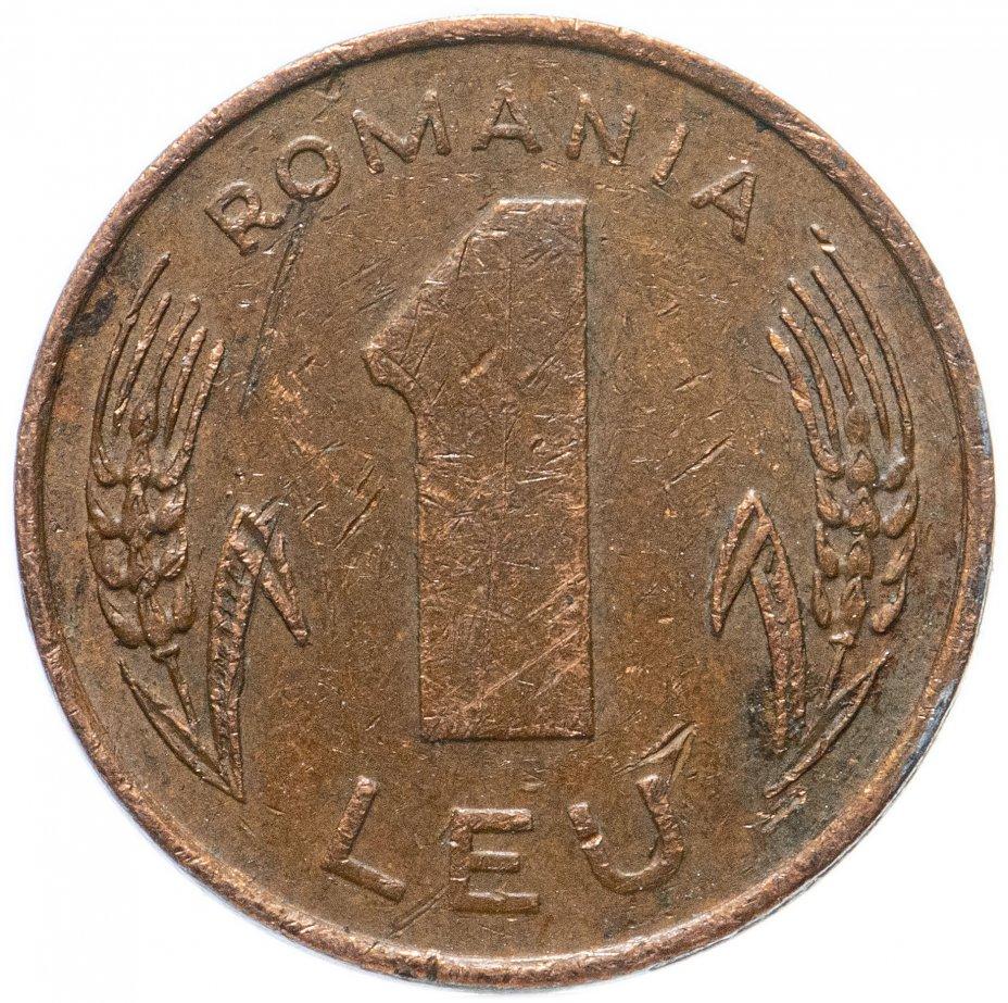 купить Румыния 1 лей (leu) 1993