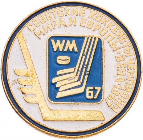 купить Значок Советские Хоккеисты Чемпионы мира и Европы по хоккею Вена 1967 (Разновидность случайная )