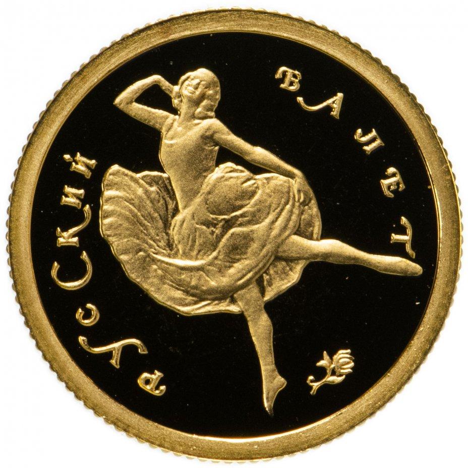 купить 25 рублей 1994 ММД Русский балет