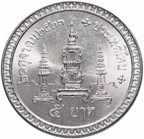 """купить Таиланд 5 бат 1980 """"80 лет со дня рождения матери короля"""""""