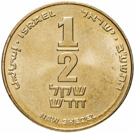 купить Израиль 1/2 нового шекеля (new sheqel) 2012