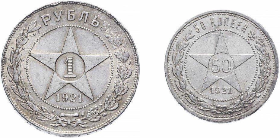 купить 1 рубль и 50 копеек 1921 года