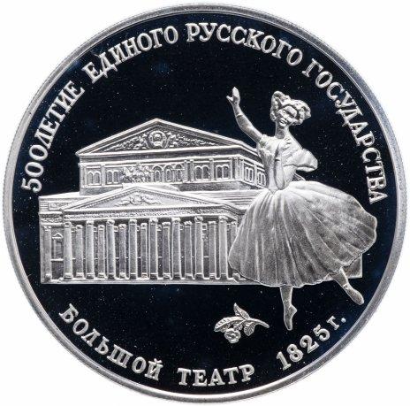 """купить 3 рубля 1991 ЛМД """"Большой театр, Москва"""""""