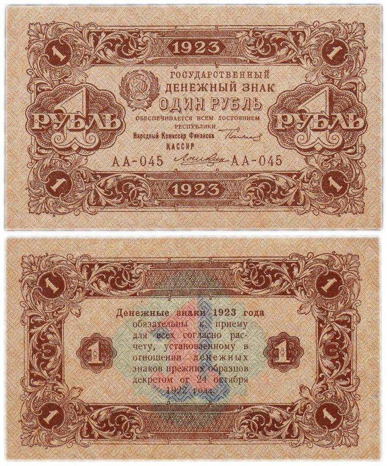 купить 1 рубль 1923 2-й выпуск, наркомфин Сокольников, кассир Лошкин