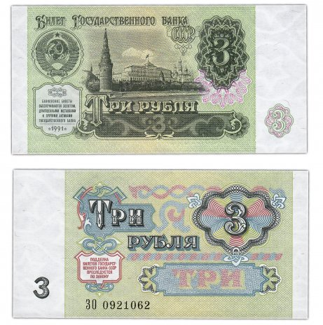 купить 3 рубля 1991 ПРЕСС