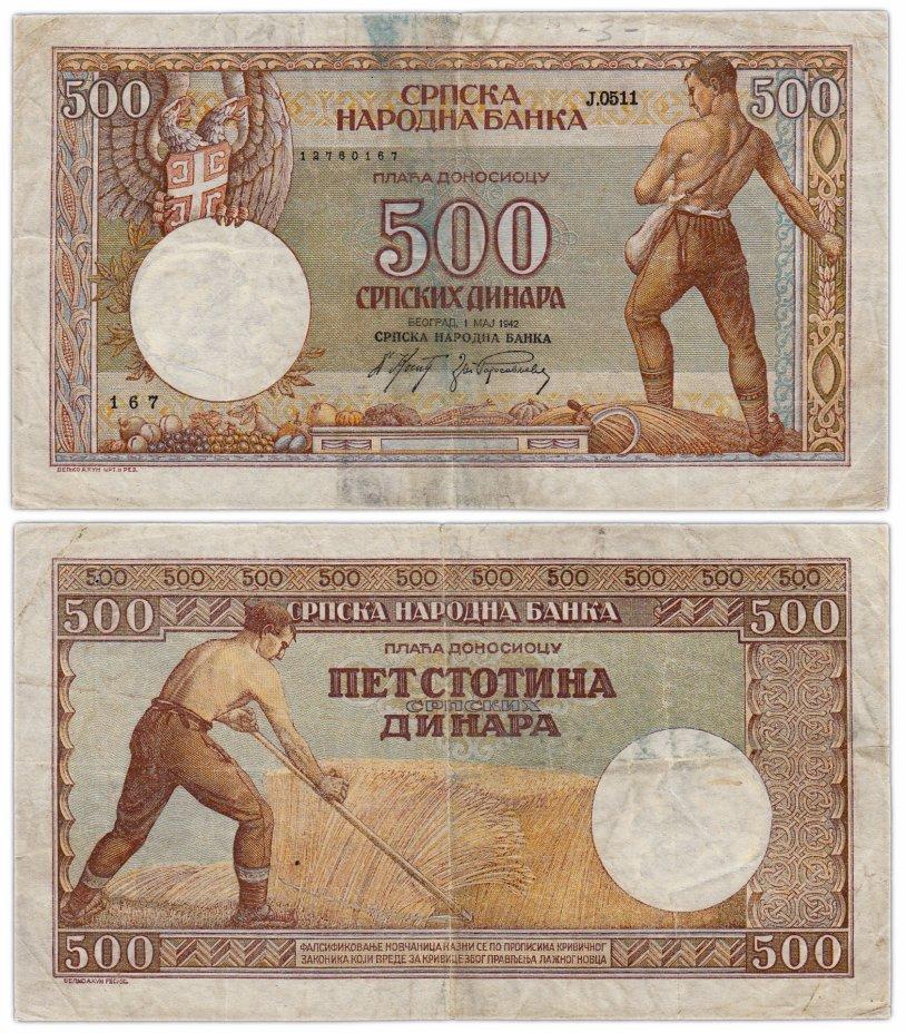купить Сербия 500 динар 1942