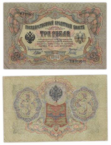 купить 3 рубля Шипов, выпуск Временного правительства