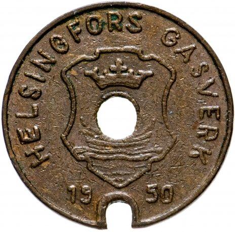 купить Финляндия Жетон газовый Хельсингин Каасулайтос (Helsingin Kaasulaitos) 1950