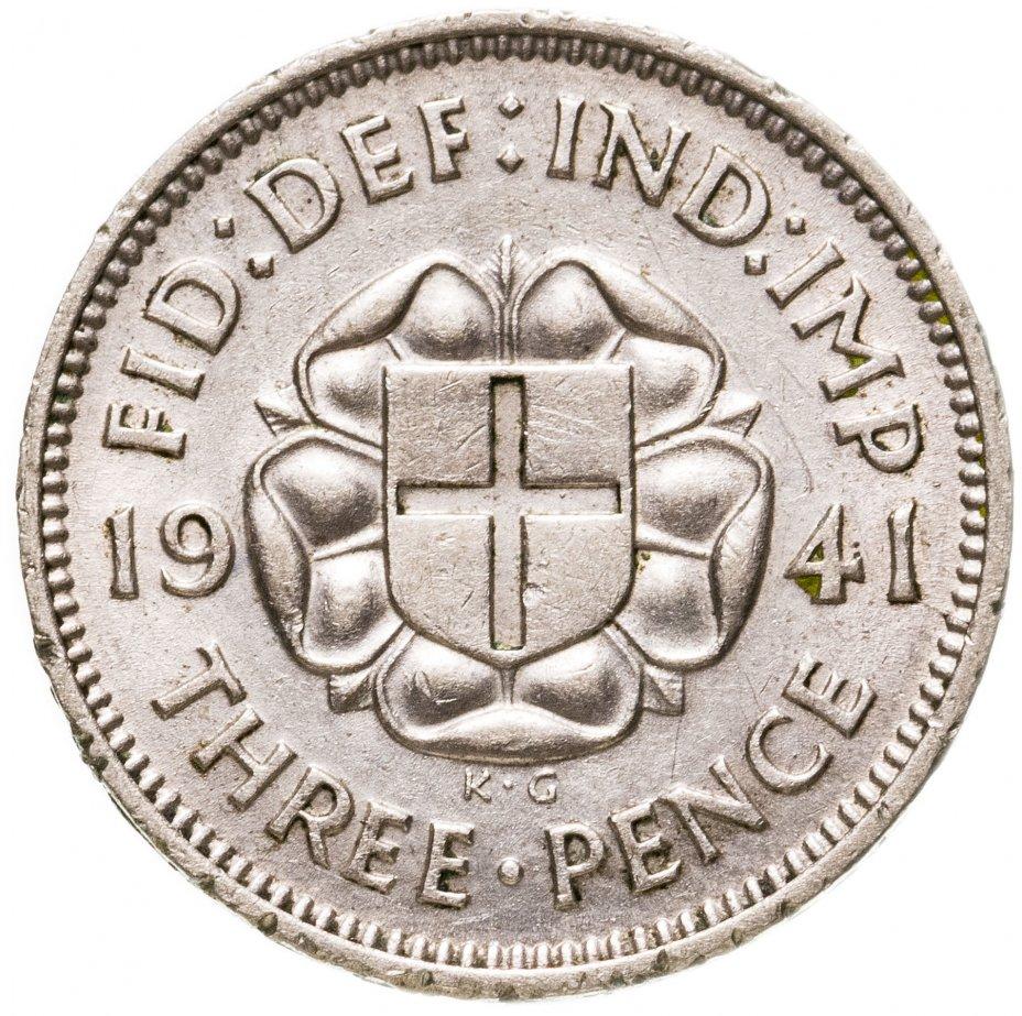 купить Великобритания 3 пенса (pence) 1941