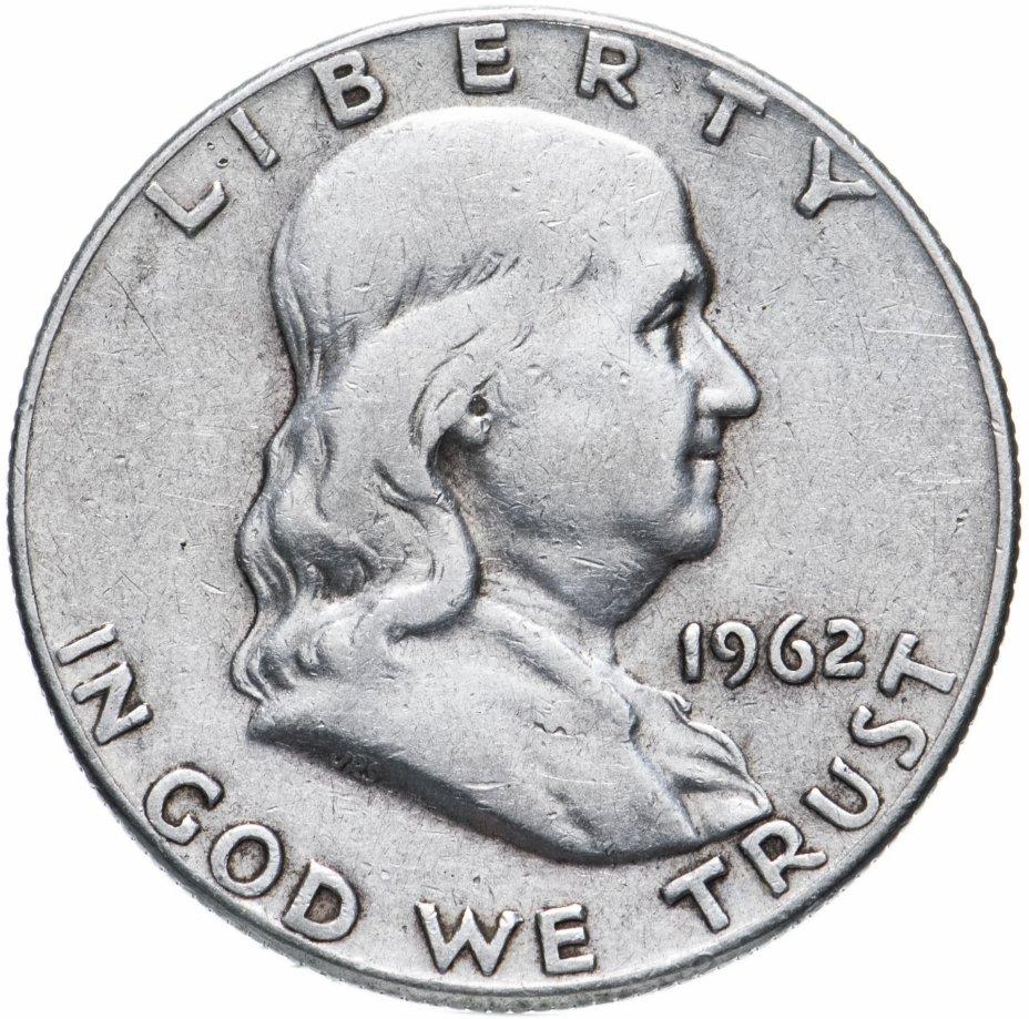 купить США 50 центов (1/2 доллара, half dollar) 1962 D  Franklin Half Dollar