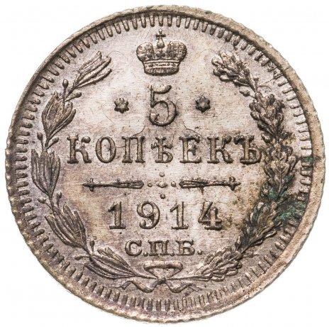 купить 5 копеек 1914 СПБ-ВС