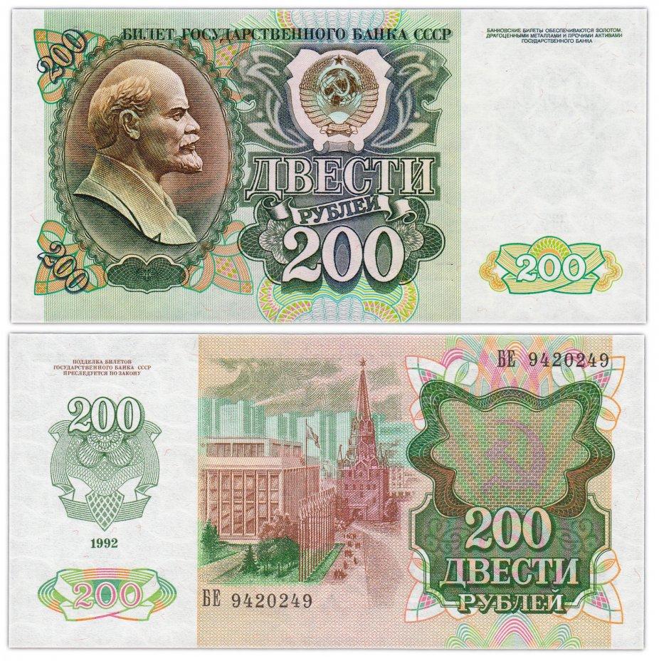 """купить 200 рублей 1992 красивый номер """"Радар"""" 9420249 ПРЕСС"""