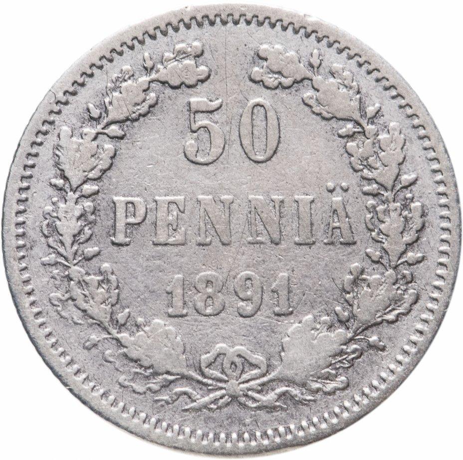 купить 50 пенни (pennia) 1891 для Финляндии L