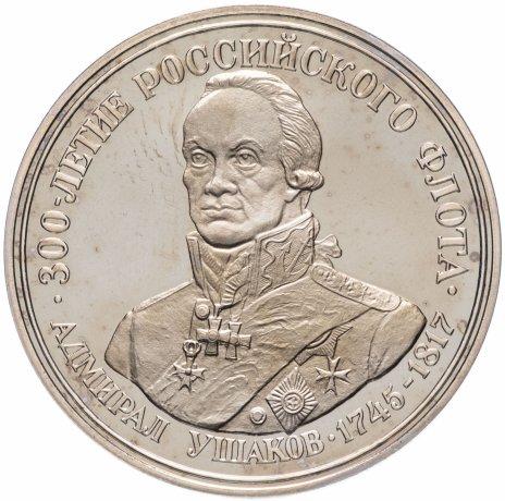 """купить Медаль """"300 лет российскому флоту. Адмирал Ушаков"""""""