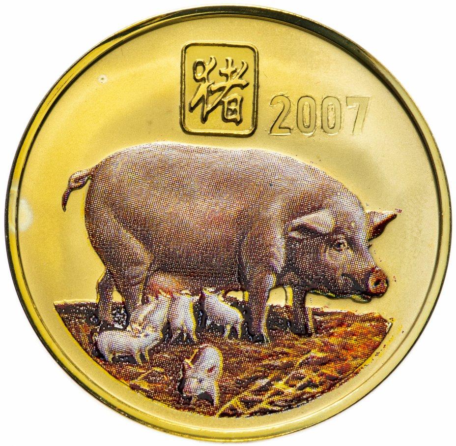 """купить Северная Корея 20 вон 2007 """"Китайский гороскоп - год свиньи"""""""