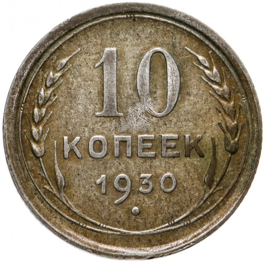 купить 10 копеек 1930