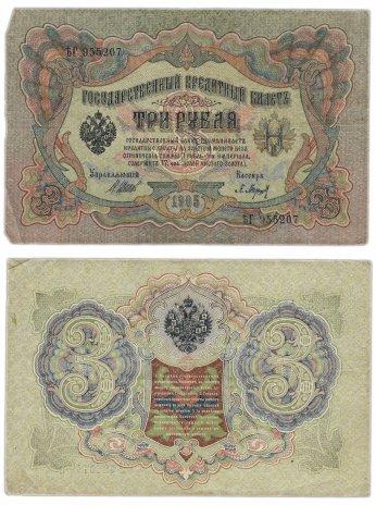 купить 3 рубля 1905 Шипов, выпуск Временного правительства
