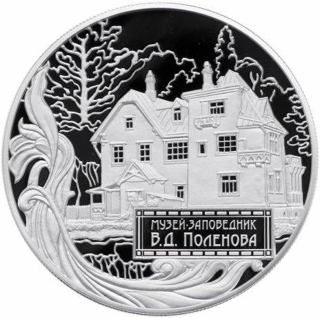 купить 25 рублей 2012 года ММД музей Поленова Proof